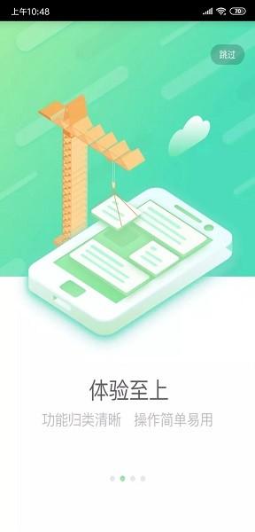 国寿e家网络版登陆平台(国寿e店) v2.1.99 最新版