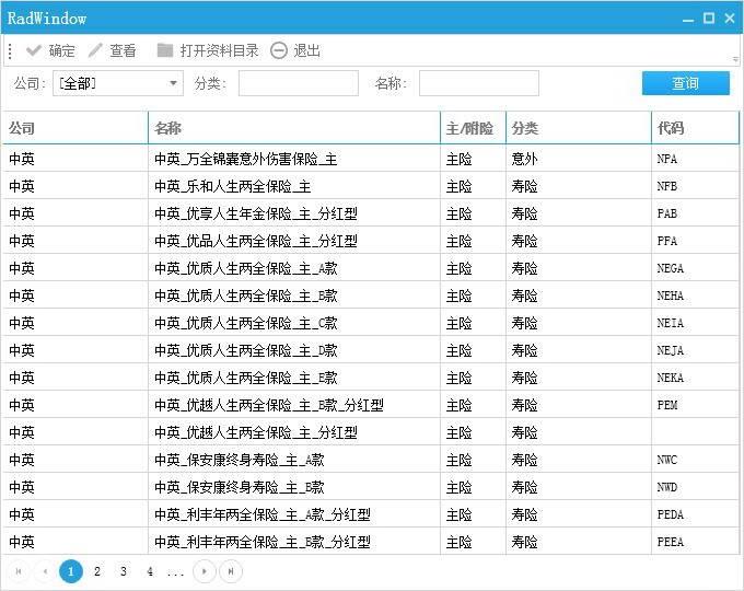 美联达保险展业软件 v3.0.1 电脑版