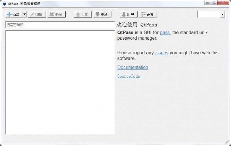 qtpass(密码生成管理工具) v1.2.1 官方版
