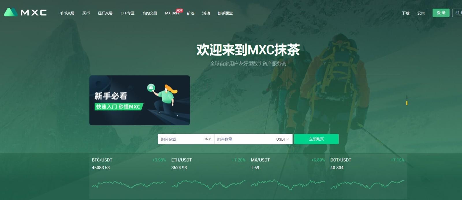 mxc抹茶交易所电脑版 v3.0.4 pc端