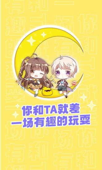 唔哩星球2021最新版 v4.12.1 安卓版