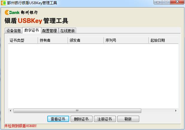 鄞州�y行�y盾usbkey管理工具 v1.7.4.0 官方版