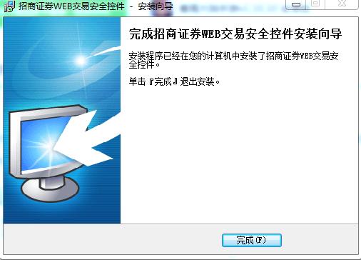 招商�C券web交易安全控件最新版 v2.1.1.3 官方版
