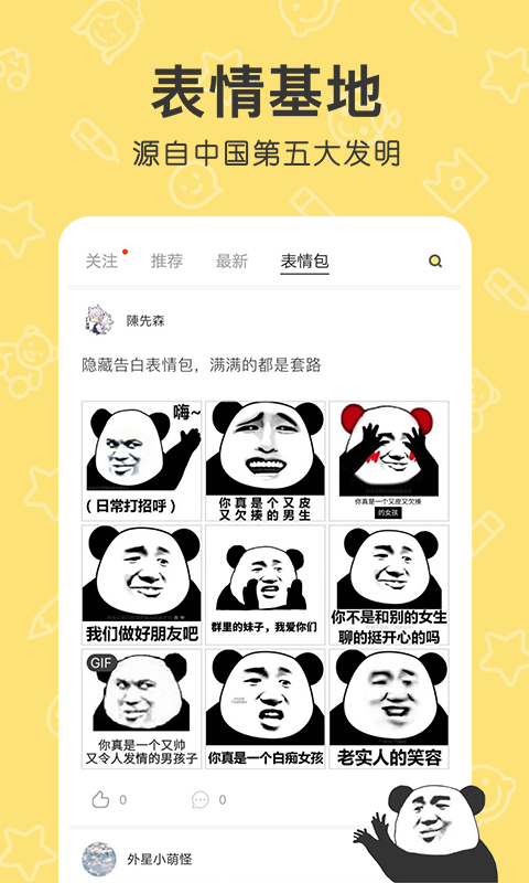 花熊app v4.1.2 安卓官方版