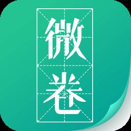 微卷免费阅读app v3.14.2 安卓版