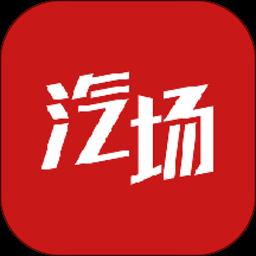 汽�銎���件 v3.7.7 安卓版