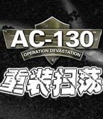重装扫荡中文版(ac130)电脑版