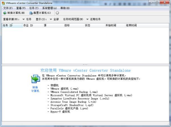 vmware converter6.2最新版