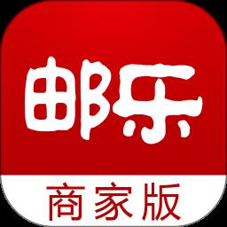 邮乐商家版客户端 v2.0.7 安卓版