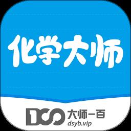 化学大师appv5.0.6 安卓版