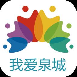 我爱泉城app v1.4.4 安卓版