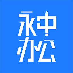 永中办公app v1.0.0.0 安卓版