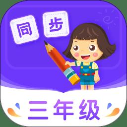 小学同步三年级app