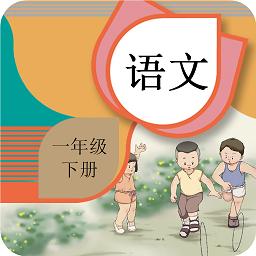 一年级下册语文辅导app
