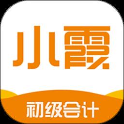 小霞初级会计app