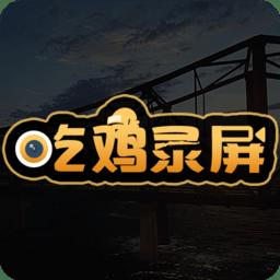 吃鸡录屏appv3.1.4 安卓版