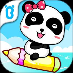 神奇的画笔宝宝巴士v9.58.0
