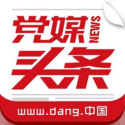 党媒头条平台 v1.95 安卓版