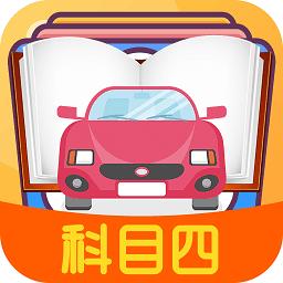 科目四模拟考试练习app