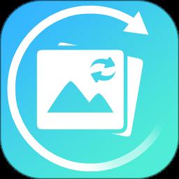手机照片恢复appv1.3.48 安卓版