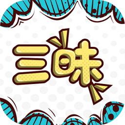 三昧漫画软件 v2.5.7 安卓最新版