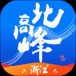 浙江+软件(北高峰)