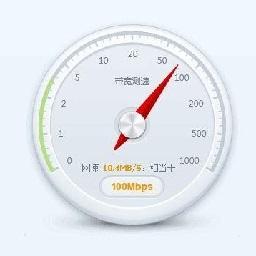 360宽带测速器官方版 绿色版