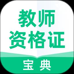 教师资格证宝典app