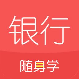 银行从业随身学最新版 v1.5.1.5 安卓版