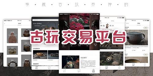 古玩app推荐-古玩交易平台app-古玩鉴定软件下载