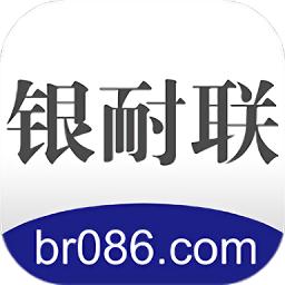 银耐联app