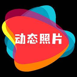 动态照片软件 v1.1.2 安卓手机版
