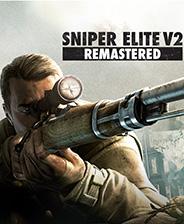 狙击精英v2重制版 v1.0 完整版