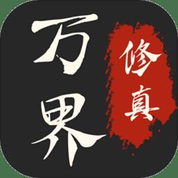 万界修真录手游v1.3.1 安卓