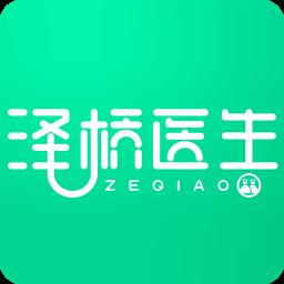 泽桥医生appv2.0.6 安卓版
