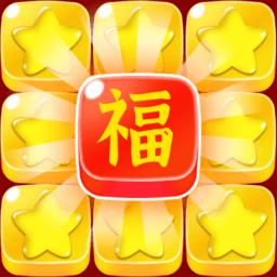 五福消消消v0.0.1 安卓版