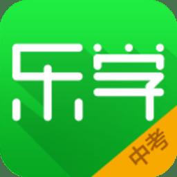 乐学中考软件v2.7.0 安卓版