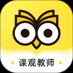教师派最新版(课观教师)v2.