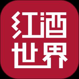 红酒世界网上商城v6.2.8 安