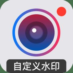 自定义水印相机app
