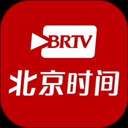 北京时间软件