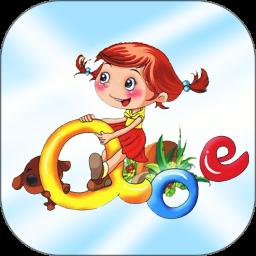 拼音学习app v5.0.0 安卓版