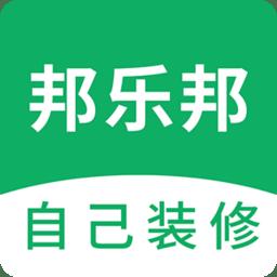 邦乐邦自装修app v4.1.6 安卓版