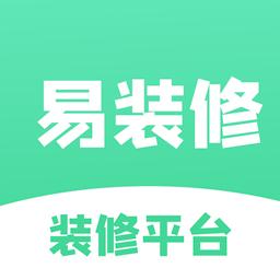 易装修app v1.4.0 安卓版