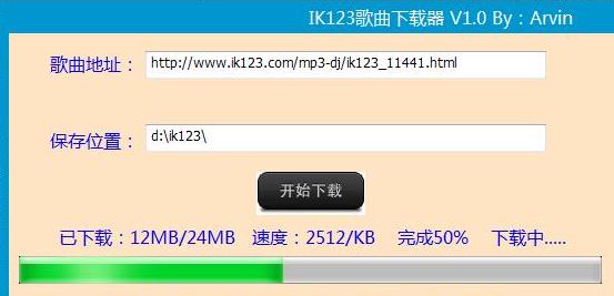 ik123歌曲下�d器免�M版 v1.0 �G色版