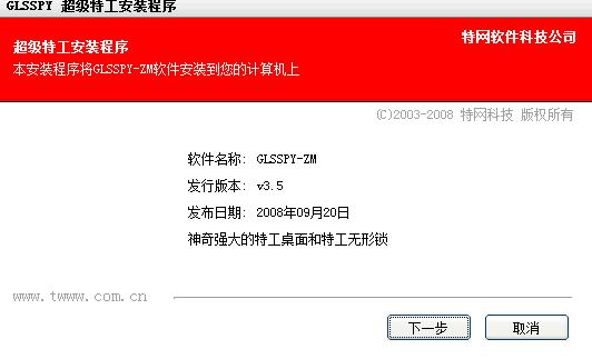 超�特工桌面�o形�ipc版 v3.5 免�M版