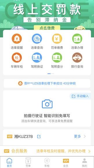 12123交通违章查询app