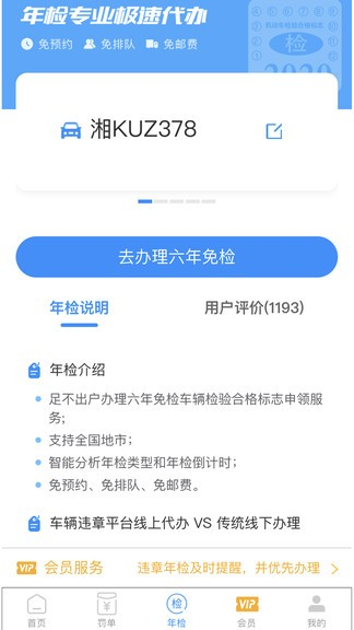 12123交通违章查询平台 v1.0.0 安卓版