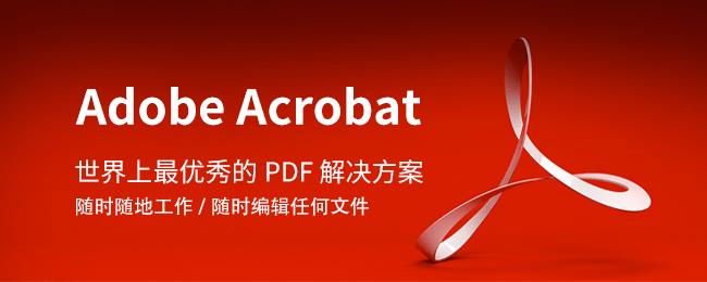 adobe acrobat dc2018中文版