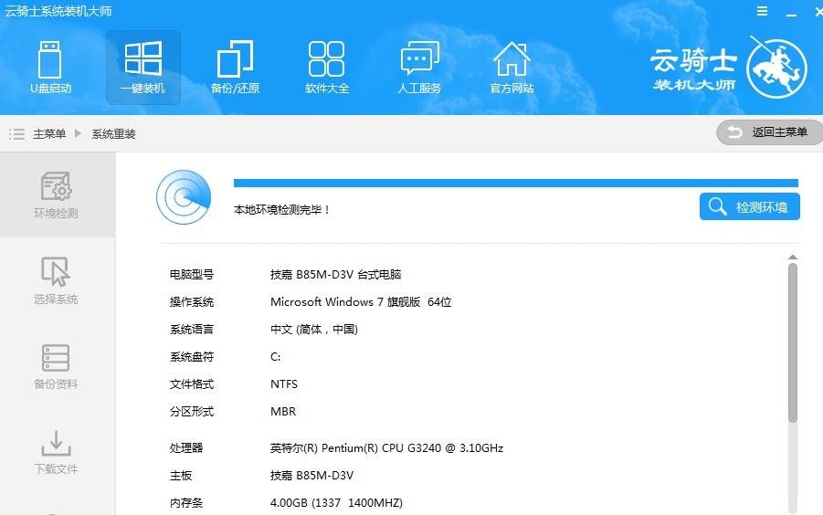 云�T士�b�C大��官方版 v12.7.48.1870 最新版